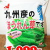 この品質でこの価格!?ほうれん草はコスパ効果が最強~!コストコニチレイをプレゼントするならココ♪