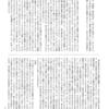 福田恆存「一匹と九十九匹とーひとつの反時代的考察」 慶應義塾大学法学部 2021年論述力問題を解いて考えた これってSTRAYSHEEP?