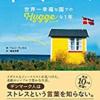 仕事に嫌気がさしたら日本脱出?!世界一幸せなデンマークの労働事情