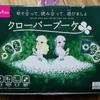 キレイな絵が魅力的!?【ダイソー】ボードゲーム「クローバーブーケ」で遊んでみました!!