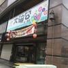 【今年も台湾マンゴーかき氷が始まりました!】大碗公冰・台南南区店へ行ってきたよ