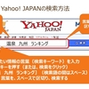 Yahoo! JAPAN検索を使いこなす検索術とは  便利ワザを紹介(画像付き)