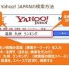 Yahoo! JAPAN検索を使いこなす検索術とは  便利ワザを紹介(画像付き)