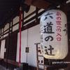 【怨霊好き必見】京都・悪趣味旅のススメ
