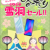【3/11 11:00迄】ZenFone live (L1)が7800円など!gooSimsellerひな祭りセール、割引後価格 まとめ