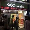 秋葉原ゲオモバイルで格安SIM「OCN モバイル ONE」に切り替え通信料金を節約