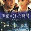 映画について好き勝手書いちゃいます(^_-)-☆No12 天使のくれた時間