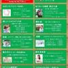 ご紹介いただきました♪【12/22&23DELIGHT出展者さん〜六花さん〜の魅力】