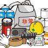 【防災屋おすすめ】災害対策で準備するべき本当に必要な防災グッズ8選