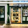 神戸の老舗喫茶店「神戸珈琲物語」のフォントが怖い