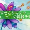 【MTG】3月中旬発売予定 時のらせんリマスター情報 何が再録される?