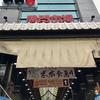 まぐろや黒銀(大阪市中央区)本鮪三色丼