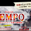 吉川晃司主演舞台『SEMPO 杉原千畝物語』 被災地の人たちを招待!