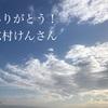 ありがとう!志村けんさん