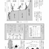 語学エッセイ漫画 『日本人の中国語学習傾向』(個人の見解です)