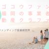 【ゴコウファンド】福岡の事業者が不動産クラファンへ