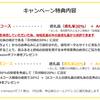 【悲報】ふるさと納税によるスターフライヤーマイル獲得が3/31で終了していました・・・(涙) 代わりに泉佐野市に寄付してPeachポイントかな
