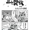 まんが『ニャ郎伝』第四話