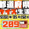 【都道府県クイズ】第209回(問題&解説)2019年12月25日