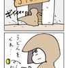 マンガ「食べ物探しの旅」