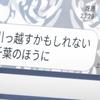 【2017春アニメ】「月がきれい」9話本編&Cパート【感想・レビュー】