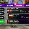 【スプラトゥーン2】サーモンランの基本的な時間割が変更?
