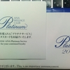 ANAマイレージクラブ「プラチナサービス」ステータスカード到着