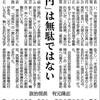 衆院選と日本の若者