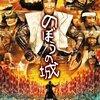 映画『清須会議』観てきたよ。感想等。