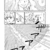 ドラゴンスレイヤー 第一話 22〜24p  (完)