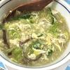 汗だらだらの後急激なエアコンで喉をやられちゃった時に飲む中華スープ
