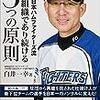 【読書メモ】北海道日本ハムファイターズ流 一流の組織であり続ける3つの原則