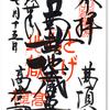 巣鴨とげぬき地蔵「高岩寺」の御朱印(東京・豊島区)〜なぜ⁉️ 若者の参拝者が多くなった