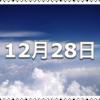 【12月28日 記念日】御用納め/仕事納め〜今日は何の日〜