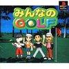 歴代のみんなのゴルフシリーズを ゲーム機別に 参考価格付きで まとめてみた