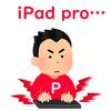 アップル品切れ製品は「予約時PayPay支払い」がおすすめ / 予約商品受取り時支払いのリスクと見通し #ペイペイ