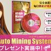 オールオートマイニング(ALL Auto Mining System)の評価・レビューは!?橘美嘉は口コミを検証!