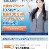 東日本キャッシングセンターというヤミ金からの被害相談は無料ですよ