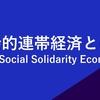 インターンの調査報告:社会的連帯経済(SSE:Social Solidarity Economy)(1/4)