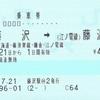 JR東日本と江ノ島電鉄の連絡乗車券