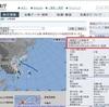 台風にも名前が付いちゃってる件。