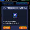 クリア数10000回達成!