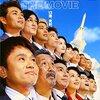 「明日があるさ The MOVIE」< ネタバレ あらすじ >子供の頃の夢を叶えるためロケット開発に専念する!吉本興業創業90周年+日本テレビ開局50周年