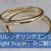 【PR】「Light Tracer」フォトリアルに出力できるGPUレンダリングエンジン