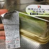セブン:山崎製パン:抹茶のミルクレープ
