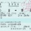 官兵衛きらめき92号 九州ネットきっぷ