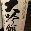 【パーカーさんが】岩の井、山廃純米大吟醸の味。【ほめたよ!】