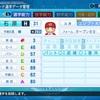 パワプロ2020    石原慶幸(2008広島)    パワナンバー
