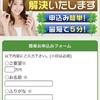 ファインは東京都豊島区西池袋1-28-7の闇金です。