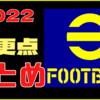 【9月30日 速報!】eFootball 2022 変更点まとめ 【新プレスタ・新スキル】